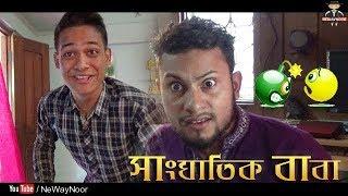 সাংঘাতিক বাবার সাংঘাতিক ছেলে | From Sylhet | Bangla Funny Video 2017 | Viral Video | Short-film BD