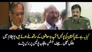 Pakistan News Live  Mansha Bomb Case   Chief Justice Saqib Nisar Got Angry On Punjab Police