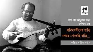 Protibeshi Der Chere Nogore   Arif Baul   Charyapada: 33