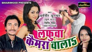 Lafua Camra Wala - लफुवा कैमरा वाला - Dharamveer - Priti Singh - Latest Bhojpuri Songs  2017