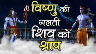 जानिए किस गलती की वजह से माता पार्वती ने दिया श्राप भगवान शिव और विष्णु को   रावण को भोगनी पड़ी पीड़ा