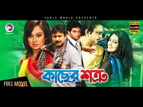 Xxx Mp4 Bangla Movie Kacher Shotru Amin Khan Nipun Bangla Hit Action Movie Eagle Movies OFFICIAL 3gp Sex