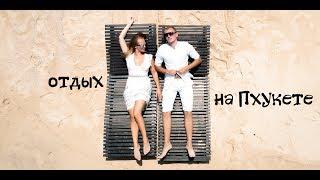 Лавстори на Пхукете Natai Beach Resort  & Hotspring Beach video
