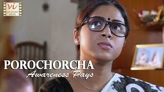 Story Of A House Maid | Porochorcha - Awareness Pays | Bengali Short Film | Six Sigma Films