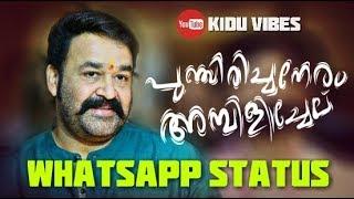 പുഞ്ചിരിച്ചനേരം അമ്പിളിച്ചേല്   Lalettan   WhatsApp Status   Mohanlal   Suvarna Purushan