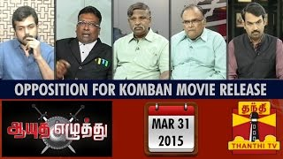 Ayutha Ezhuthu - Debate on Opposition for Komban Movie Release - 31/3/2015
