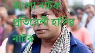 বাংলা নাটক প্রতিবেশী হাসির নাটক Ft  mosahrof Korim