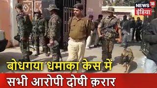 बोधगया धमाका केस में सभी आरोपी दोषी क़रार | मुद्दा गरम है | News18 India