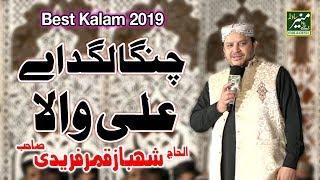 New Naat 2019 Shahbaz Qamar Fareedi Changa Lagda Ali Wala