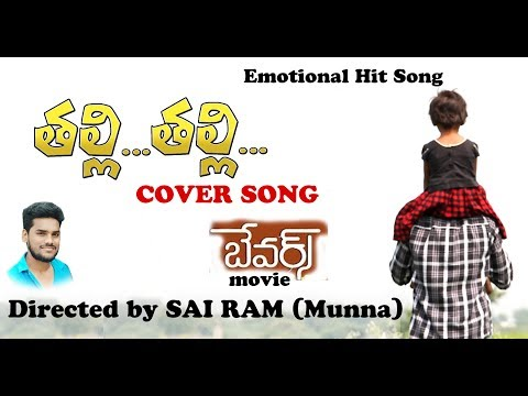 Xxx Mp4 Thalli Thalli Naa Chitti Thalli Song II DIRECTED BY SAI RAM Bewars Movie 3gp Sex