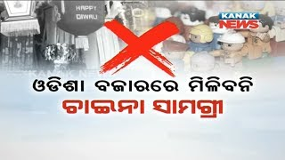 Businessmen of Odisha Appeal To Boycott Chinese Products