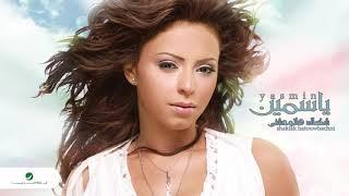 Yasmin Niazy ... Hashoufak Izay   ياسمين نيازي ... هاشوفك ازاى