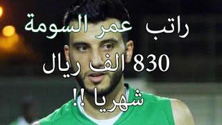 رواتب بعض لاعبين الدوري السعودي