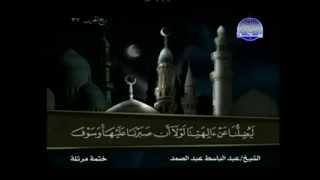 الجـزء التاسع عشــر بـصـوت القــارئ الشيخ عبد الباسط عبد الصمد