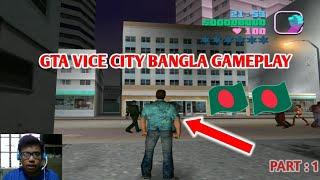 প্রথম পর্ব | GTA Vice City Bangla Gameplay | Part 1