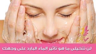 فوائد غسل الوجه بالماء البارد  - لن تتخيلى ما هو تاثير الماء البارد على وجهك