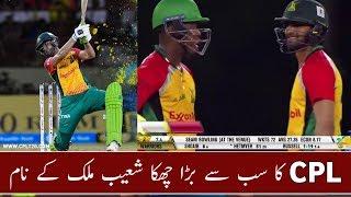 Shoaib Malik in CPL 2018 - Shoaib Malik Hit Longest 118 M Six in CPL 2018