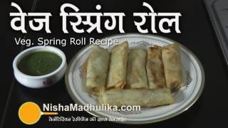 Vegetable Spring Rolls - How to make veg spring rolls