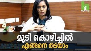 മുടി കൊഴിച്ചിൽ എങ്ങനെ തടയാം | hair loss treatment malayalam health tips