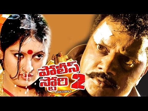 Xxx Mp4 Police Story 2 – ಪೊಲೀಸ್ ಸ್ಟೋರಿ ೨ Kannada Action Movie Full Saikumar Kannada Movies Full 2016 3gp Sex