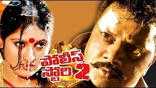 Police Story 2 – ಪೊಲೀಸ್ ಸ್ಟೋರಿ ೨ | Kannada Action Movie Full | Saikumar Kannada Movies Full 2016