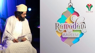 Ramadan Song | Elo Ramzan by Muhib Khan 2018 | মাহে রমযানের গান : এলো রমযান | মুহিব খান ২০১৮