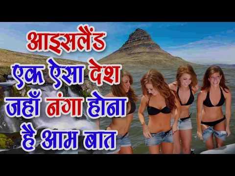 Xxx Mp4 ऐसा देश जहाँ नंगा होना आम बात है 3gp Sex