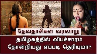 தமிழகத்தில் விபச்சாரம் தோன்றிய வரலாறு | தமிழர் வரலாறு | Tamilar varalaru 34 | Devadasi | BioScope