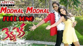 Kevvu Keka Telugu Movie Modhal Modhal Full Song || Allari Naresh, Sharmila Mandre