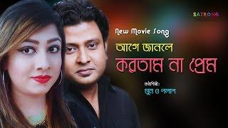Age Janle Kortam Nare Prem ( আগে জানলে করতাম নারে প্রেম )। Bangla Movie Iteam Song । Moon । Palash