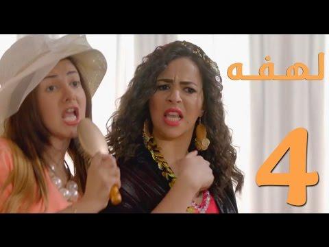 مسلسل لهفه الحلقه الرابعه و ضيفة الحلقه ايمي سمير غانم Lahfa Episode 4 HD