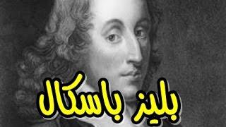 أشهر حكم ومقولات الفيلسوف بليز باسكال مخترع الألة الحاسبة