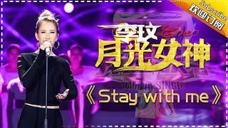 李玟《Stay With Me》 -我是歌手第四季第9期单曲纯享20160311 I AM A SINGER 4 【官方超清版】