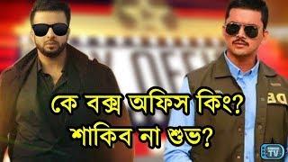 কার ছবি বেশী ব্যবসা করল? ফুল হিসাব! শাকিব খান নবাব নাকি আরেফিন শুভ? | Shakib Khan vs Arefin Shuvo