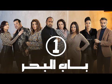 برامج رمضان باب البحر الحلقة الأولى
