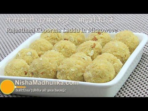 Churma Ladoo Recipe in Microwave - How to make Churma Laddu