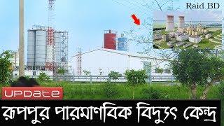 রূপপুর পারমাণবিক বিদ্যুৎ কেন্দ্র আপডেট | Rooppur Nuclear Power Plant | Raid BD