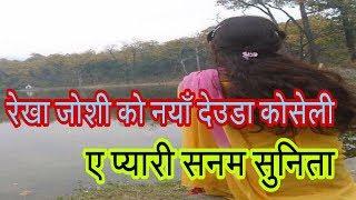 New Super Hit deuda song 2017/2074 Sanam Sunita .Rekha Joshi by Remesh Musakan
