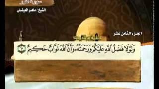 القرآن الكريم الجزء الثامن عشر  الشيخ ماهر المعيقلي Holy Quran Part 18 Sheikh Al Muaiqly