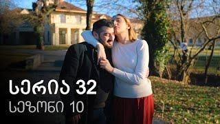 ჩემი ცოლის დაქალები - სერია 32 (სეზონი 10)