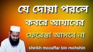 অসাধারন ফজিলত সুরা ইখলাস, বাক্বারা, আল ইমরান, মুলক আয়াতুল কুরসি। Sheikh Mozaffar Bin Mohshin New