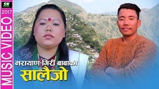 Salaijo | Narayan Giri Baba | Sharmila Gurung | Ram Prasad Gurung