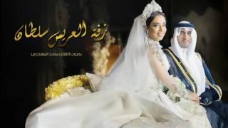 زفة العريس سلطان بصوت الفنان ماجد المهندس | 2017