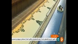 Iran made Curtain manufacturer, Yazd province توليدكننده پارچه پرده اي يزد ايران