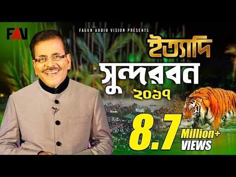 Xxx Mp4 Ityadi ইত্যাদি Hanif Sanket Sundarbans Episode 2017 3gp Sex