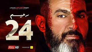 مسلسل رحيم الحلقة 24 الرابعة والعشرون - بطولة ياسر جلال ونور | Rahim series - Episode 24
