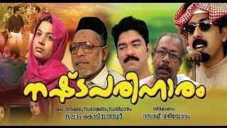 Nashta pariharam Full Home Cinema   നഷ്ട പരിഹാരം   Salam Kodiyathur teli film   new upload