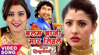 Bhojpuri Top Song 2017 - Kora Bhar Ke - Nirahua Hindustani 2 - Dinesh Lal