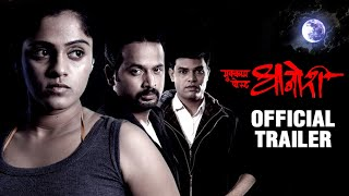 Mukkam Post Dhanori | Official Trailer [HD] | Suspense Thriller | Latest Marathi Movie