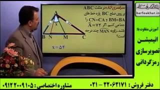 هندسه کنکور آسان است!! استاد منتظری موسسه حرف آخر
